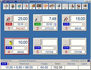 GasKit 7.6 – интерфейс оператора